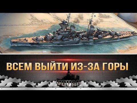 ВСЕМ ВЫЙТИ ИЗ-ЗА ГОРЫ [World of Warships]