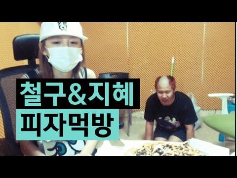 철구&지혜 피자 먹방 (15.07.16방송) :: Chul Gu