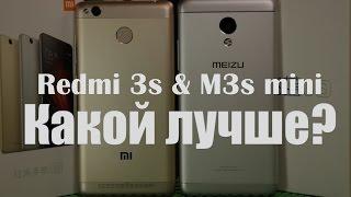 Xiaomi Redmi 3s или Meizu M3s -- Борьба лилипутов!