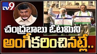 YCP MP Vijay Sai Reddy protest at parliament and comments on Chadrababu