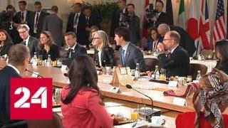 Трамп заявил, что США не подпишут итоговое коммюнике G7 - Россия 24