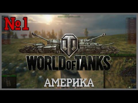 World of Tanks - Америка! №1