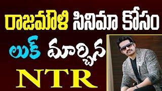 రాజమౌళి సినిమా కోసం లుక్ మార్చిన ఎన్టీఆర్ | NTR New Look For Rajamouli Movie Update #RRR | #NTR30