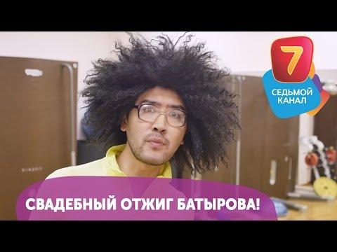 Свадебный отжиг Батырова! Смотрите Q-елі ПН-ПТ в 19:00 на Седьмом канале!
