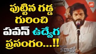 Pawan Kalyan Emotional Speech About His Birth Place | Janasena Kawathu at Dowleswaram