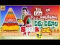 Sensational Hit Chittu Chittu La Bomma Original Dj Song | New Bathukamma Dj Songs | Bathukamma Songs
