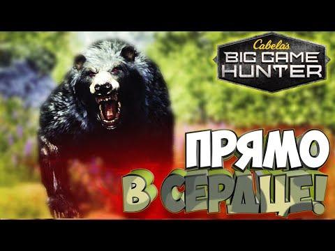 Медведя прямо в сердце! - Cabela's Big Game Hunter: Pro Hunts # 3