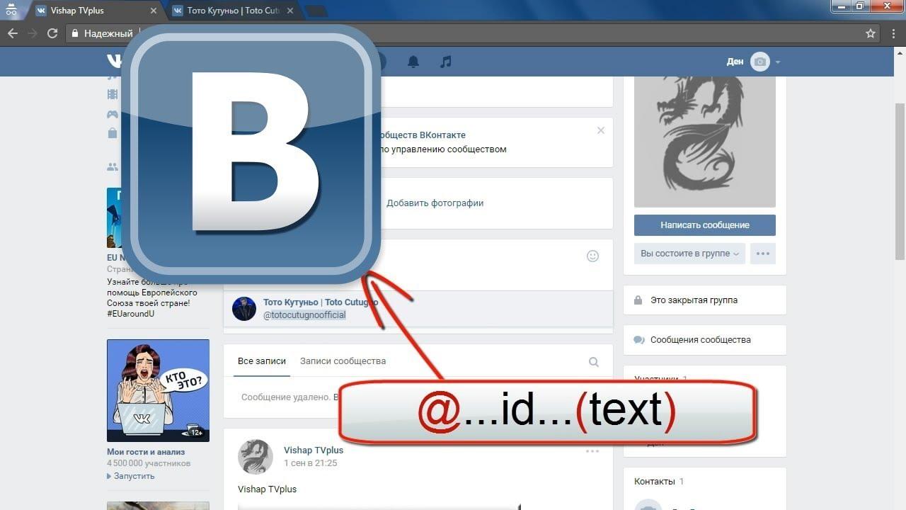 Вконтакте как сделать ссылку текстом