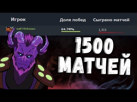 1500 МАТЧЕЙ РИКИ ДОТА 2 - 1500 MATCHES RIKI DOTA 2