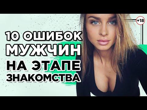 10 ошибок мужчин на этапе знакомства с девушкой. Я не знакомлюсь!