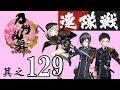 俺、男だけど「刀剣乱舞」を実況プレイ 第129話 thumbnail