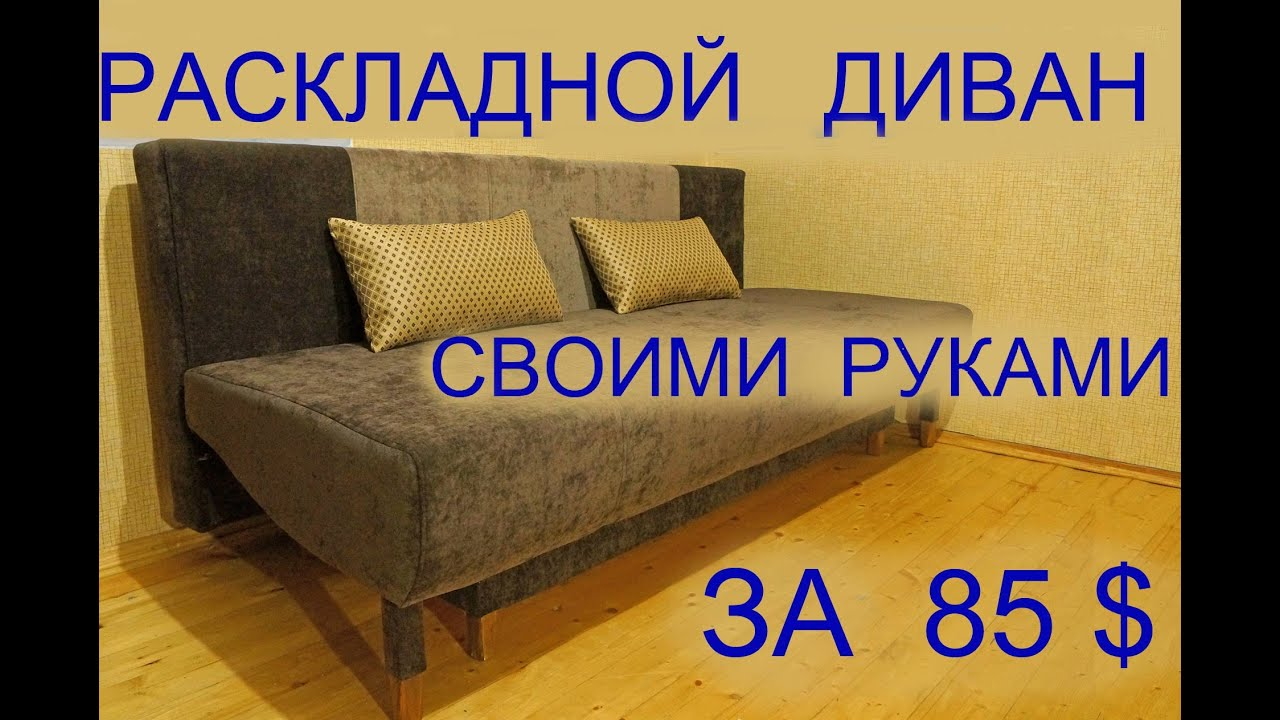 Собираем диван своими руками