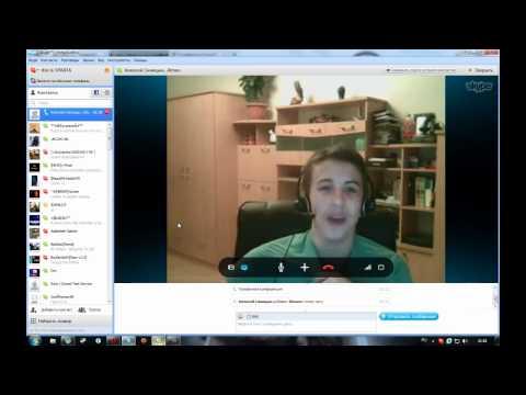 Видео Вечерний разговор в скайпе!!!смотрим до конца!! смотреть видео рол