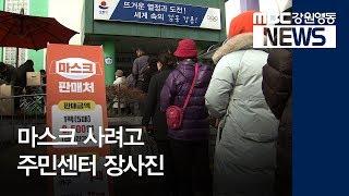 강릉R)마스크 사려고 주민센터 장사진
