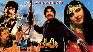 Download CHARAGH BALI (1991) - SULTAN RAHI, ANJUMAN, IZHAR QAZI, GHULAM MOHAYUDDIN - OFFICIAL PAKISTANI MOVIE 3Gp Mp4