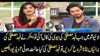 Check the Reaction of Fahad Mustafa when his Wife Called in a Live Morning Show