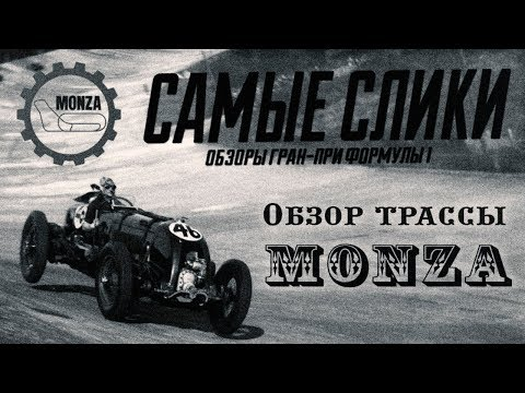 Формула 1 Обзор трассы Autodromo Nazionale di Monza