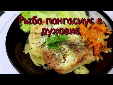 Рыба пангасиус в духовке/Правильное питание
