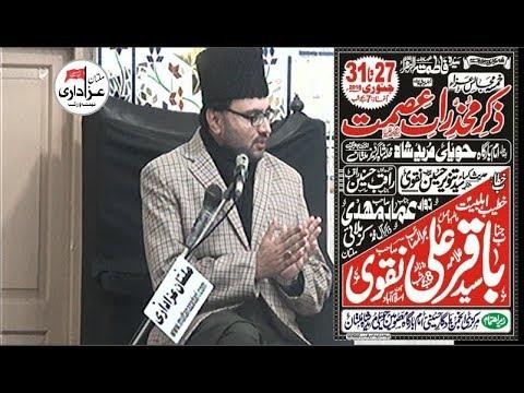 Allama Baqir Ali Naqvi | Majlis e Aza | 27 Jan 2018 | Imambargah Haweli Mureed Shah Multan |