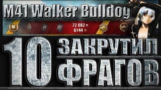 М41 Бульдог ЗАКРУТИЛ 10 ФРАГОВ (статисты wot). Редшир - лучший бой M41 Walker Bulldog World of Tanks