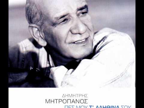 Dimitris Mitropanos - Svise to feggari -  -