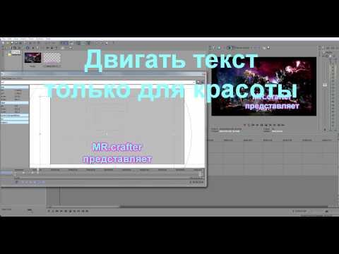 Как сделать двигающийся текст