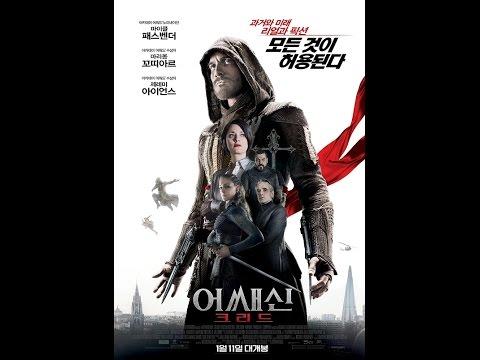 어쌔신 크리드 (Assassin's Creed, 2016) 파이널 예고편 - 한글 자막