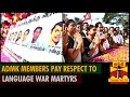 Frame from ADMK Members pay respect to Language war Martyrs - Thanthi TV