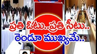 AP CM Chandrababu Interacts With Party Leaders | Amaravathi