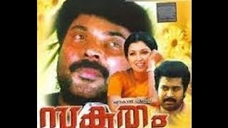 Nidra - Sukrutham 1994 :Full Malayalam Movie