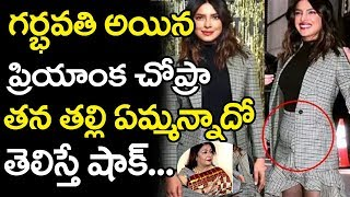 Madhu Chopra Opens Up About Actress Priyanka Chopra Pregnancy Rumours | Bollywood News | TTM
