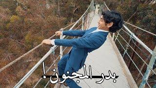 يبغا ينط من فوق الجسر!