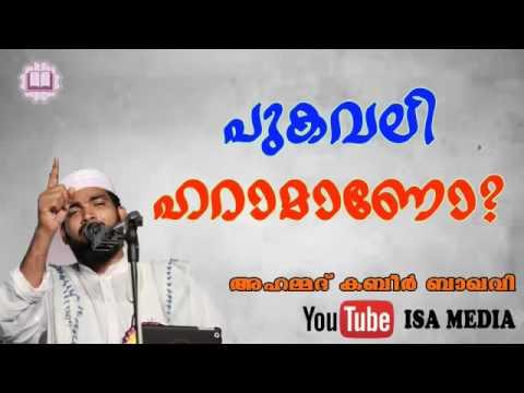 Pukayila Haramano ? Ahmed Kabeer Baqavi Super Speech video