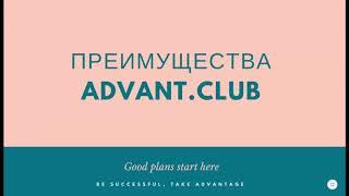 Преимущества Advant   Advant travel   advant club   отзывы   развод ?  Маркетинг advant   туризм  