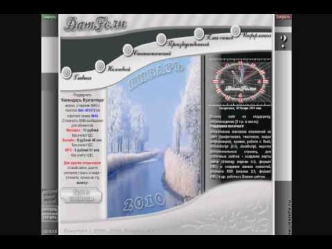 Календарь бухгалтера на 2010 год