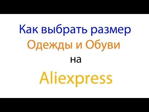 Видео как выбрать размер на Алиэкспресс
