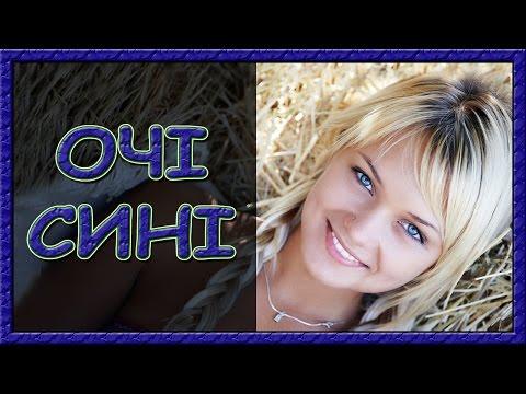 Українські пісні про кохання. Очі сині