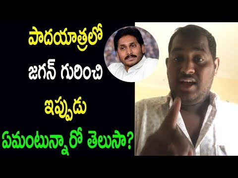 YS Jagan Fans Rajasekhar About YCP Praja Sankalpa Yatra Fans Response 2019 AP CM | Cinema Politics