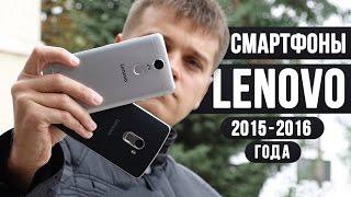 Смартфоны Lenovo 2015 - начала 2016 года. Выбираем альтернативу Meizu M3 и M2 Note