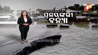 Desha Duniya Bishes Ep 144 14 Aug 2018 | News Around the World - OTV