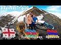 KavkazTripUA 4K - путешествие на авто - Грузия-Азербайджан-Армения (www.bilichenko.org)
