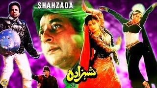 SHEHZADA (1992) - NADEEM, BABRA SHARIF & HUMAYUN QURESHI - OFFICIAL PAKISTANI MOVIE