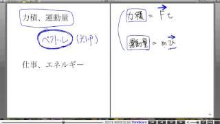 高校物理解説講義:「力積と運動量」講義3
