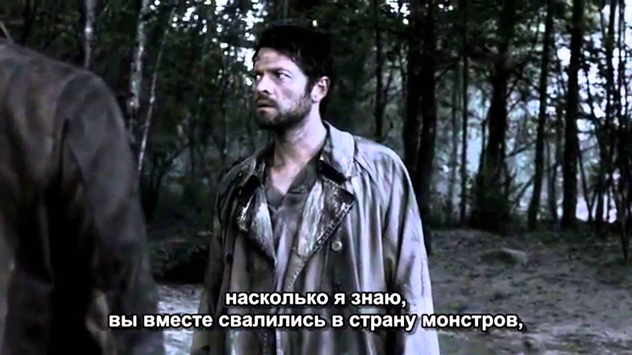 сверхъестественное 8 серия 15 серия смотреть:
