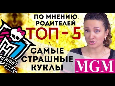 [ТОП-5] Самые Страшные куклы Монстер Хай (по мнению родителей)! Scary Monster High Dolls TOP5