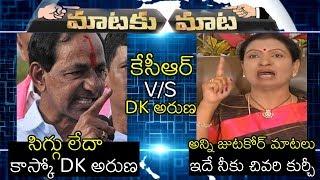 సిగ్గు లేదా కాస్కో అరుణ, అన్ని జుటకోర్ మాటలు | KCR v/s DK Aruna | Political Qube