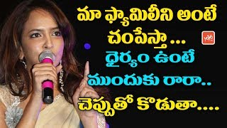 Lakshmi Manchu Fires On Social Media Trollers | Wife Of Ram | Tollywood News