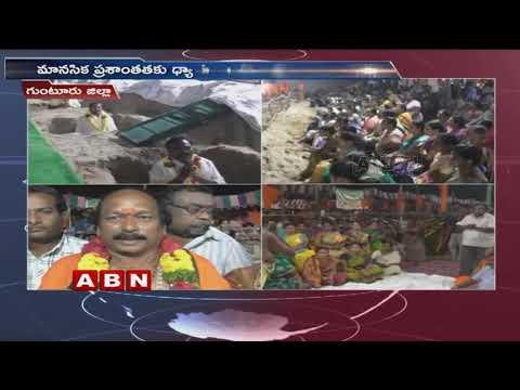 బాపట్ల లో భూగర్భ  సమాధి  ధ్యానం నిర్వహణ | Guntur District | ABN Telugu