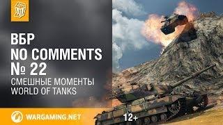 Смешные моменты World of Tanks ВБР: No Comments #22 (WOT)