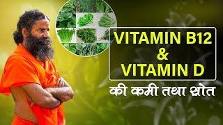 How to increase Vitamin D & Vitamin B12 ?   Swami Ramdev